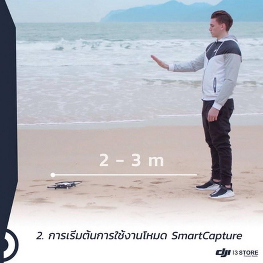 การเริ่มต้นการใช้งานโหมด SmartCapture
