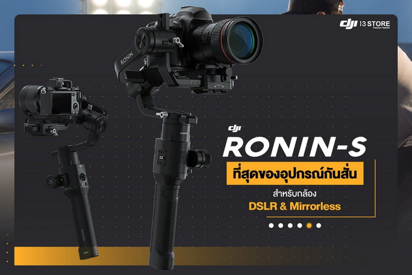 Ronin-S Overview