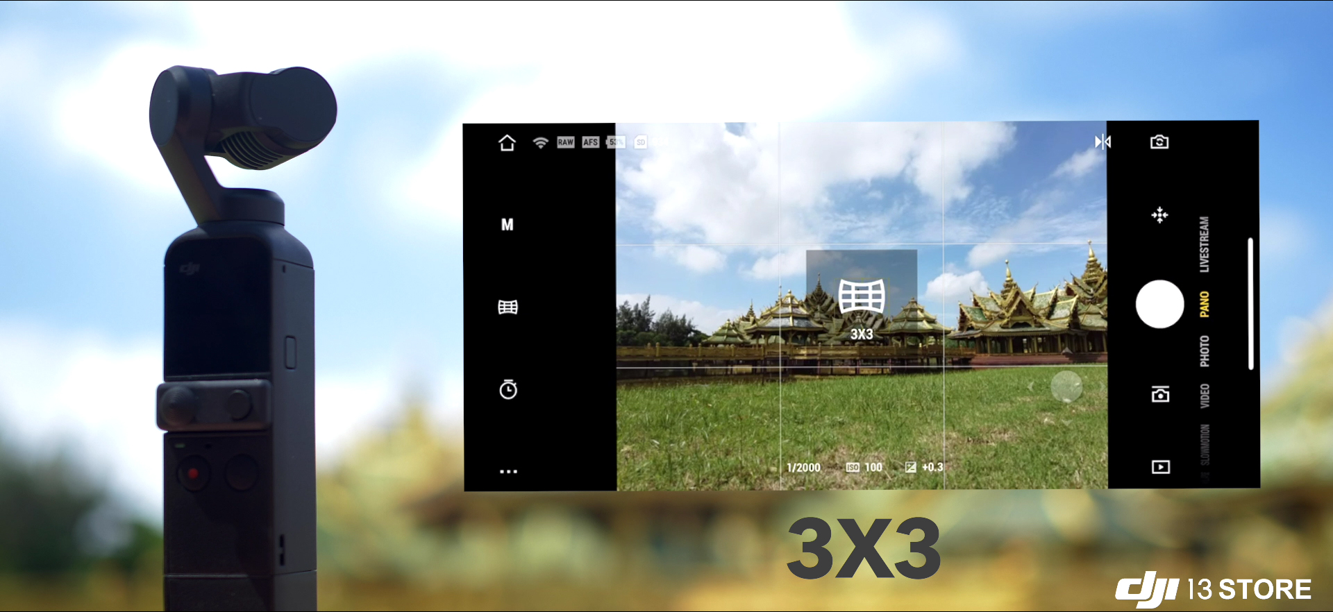 พาโนรามา 3x3