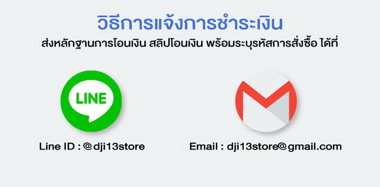 DJI13Store วิธีการชำระเงินค่าสินค้า