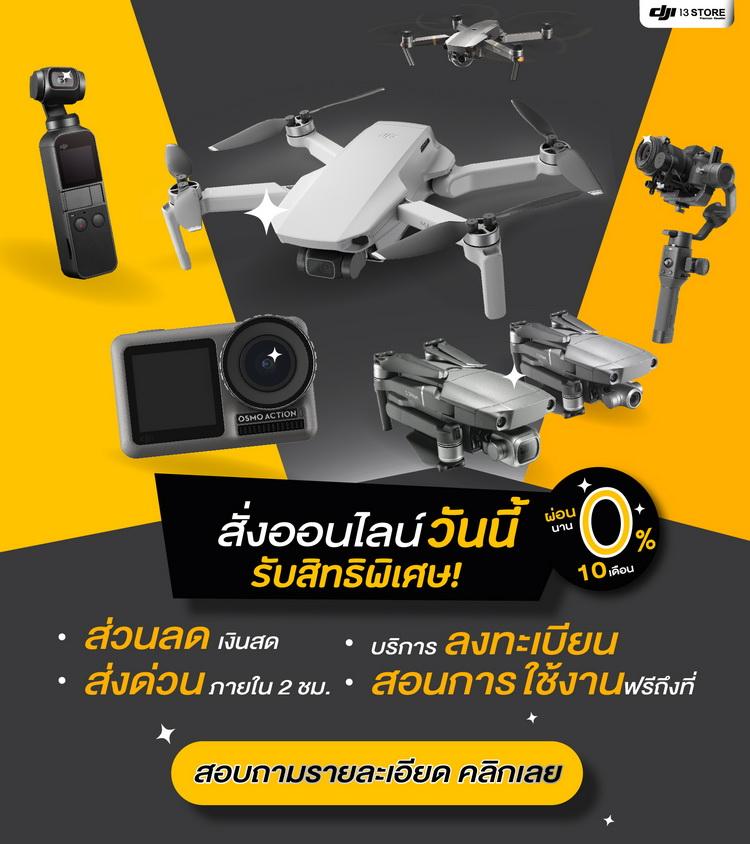 DJI Fly Today : บริการส่งสินค้าถึงที่ พร้อมสอนการใช้งาน