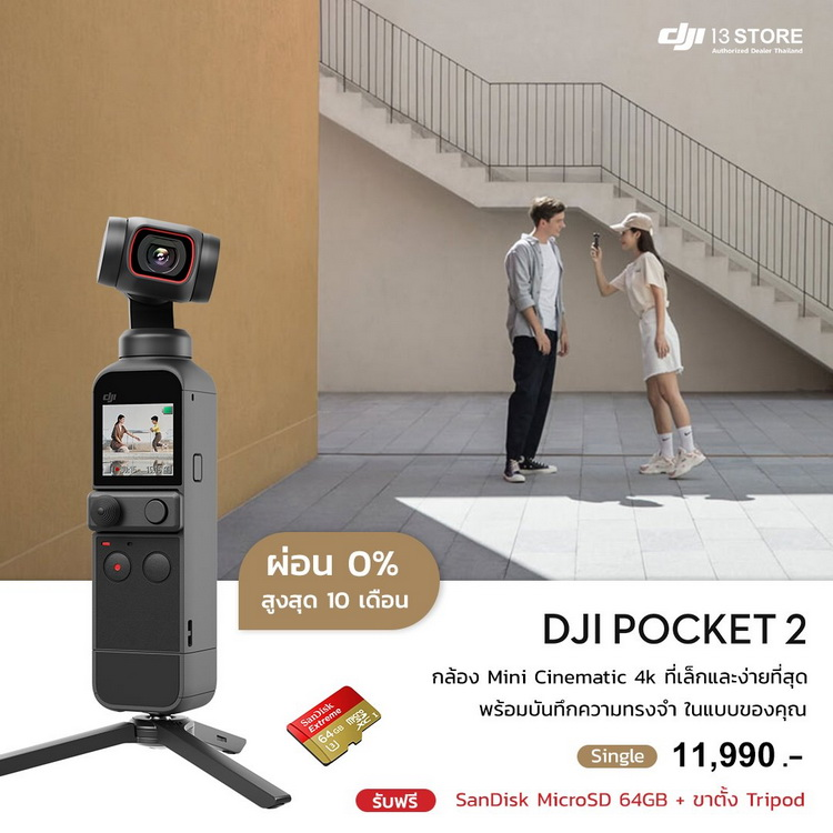 DJI-Pocket-2-Promotion
