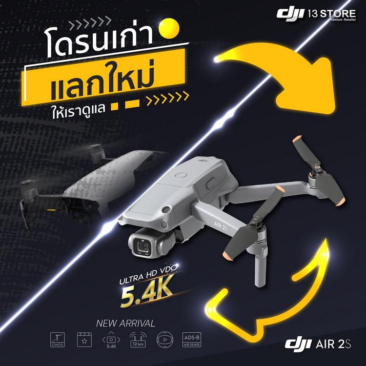 DJI13Store-Trade-Up