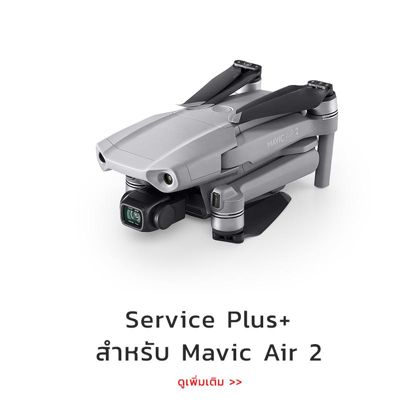 Service Plus for Mavic Air 2
