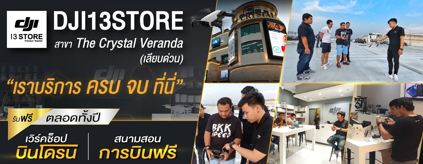 DJI13Store สาขา The Crystal Veranda ชั้น 2